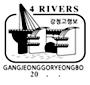 Stamp - Gangjeong Goryeongbo
