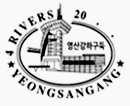 Stamp - Lower Basin Dike of Yeongsangang (riv.)