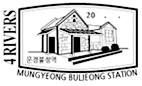 Stamp - Mungyeong Buljeong Station