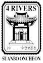 Stamp - Suanbo Ocheon