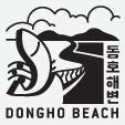 Stamp - Dongho Beach