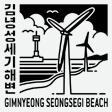 Stamp - Gimnyeong Seongsegi Beach