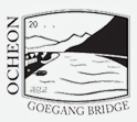 Stamp - Goegang Bridge