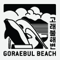 Stamp - Goraebul Beach