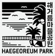 Stamp - Haegeoreum Park