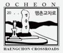 Stamp - Haengchon Crossroads
