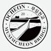 Stamp - Musim Cheon Bridge