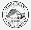 Stamp - Namdo Bridge