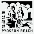 Stamp - Pyoseon Beach