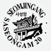 Stamp - Saseongam