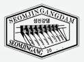 Stamp - Seomjingang Dam