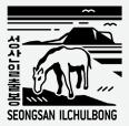 Stamp - Seongsan Ilchulbong