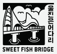 Stamp - Uljin Sweet Fish Bridge