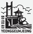 Stamp - Yeonggeumjeong